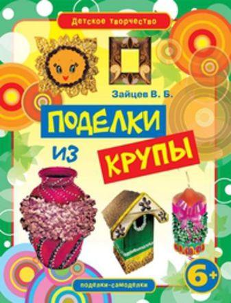 Зайцев В.Б. - Поделки из крупы обложка книги