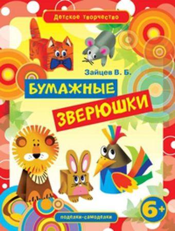 Бумажные зверюшки Зайцев В.Б.
