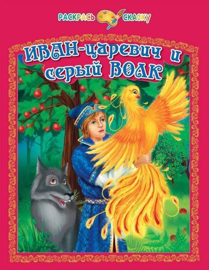 Иван-царевич и серый волк - фото 1
