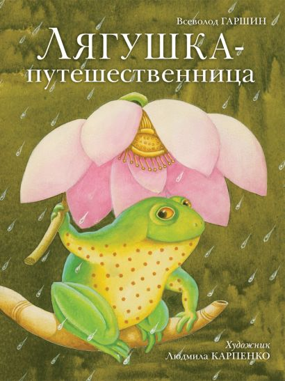 Лягушка-путешественница - фото 1