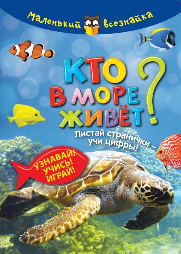 Кто в море живет?Узнавай!Учись!Играй!