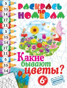 Какие бывают цветы?