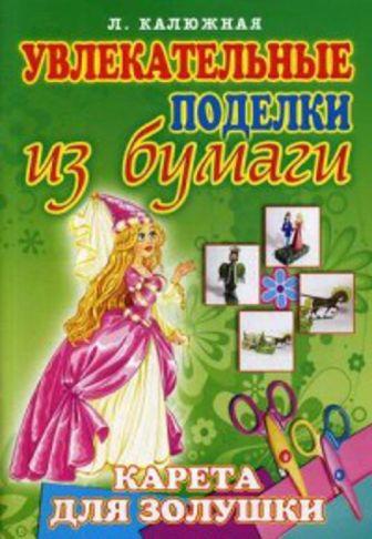 Калюжная Л.А. - Карета для Золушки обложка книги