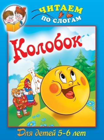 Колобок. Для детей 5-6 лет
