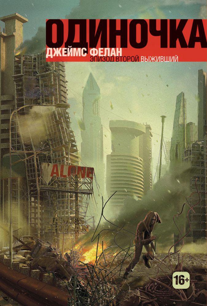 Фелан Д. - Выживший обложка книги