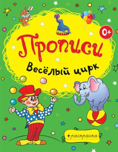 Веселый цирк - фото 1