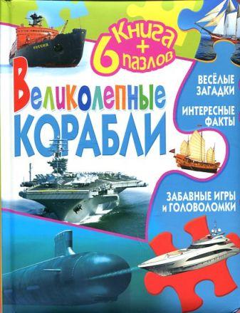 Великолепные корабли: Книга + 6 пазлов