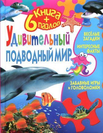 Удивительный подводный мир: Книга + 6 пазлов