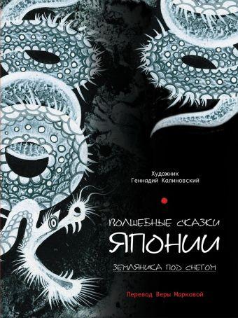 Волшебные сказки Японии. Земляника под снегом
