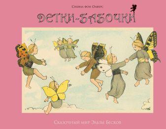 Олферс Сибилл фон - Детки - бабочки обложка книги