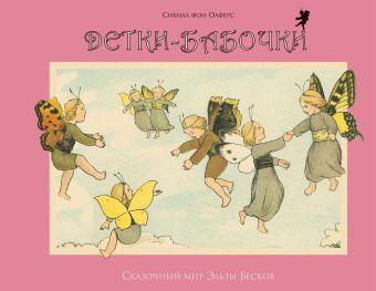Детки - бабочки Олферс Сибилл фон