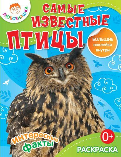 Самые известные птицы.Раскраска+большие наклейки внутри 0+ - фото 1