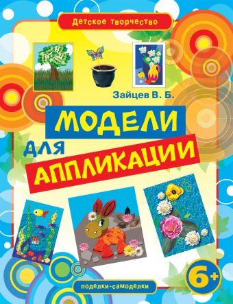 Модели для аппликации Зайцев В.Б.