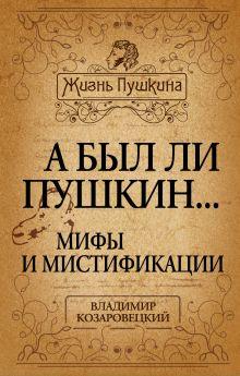 А был ли Пушкин... Мифы и мистификации