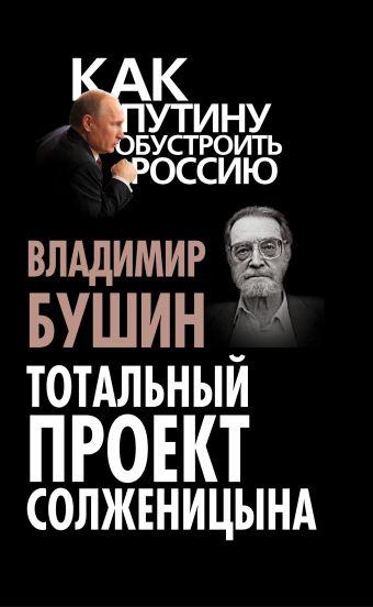 Тотальный проект Солженицына Бушин В.С.