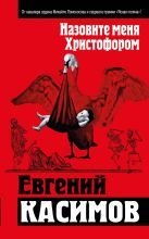 Касимов Е.П. - Назовите меня Христофором' обложка книги