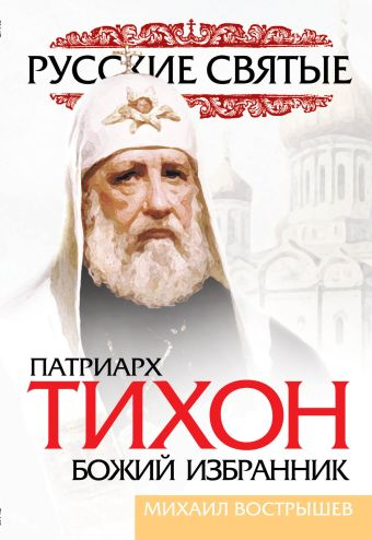 Патриарх Тихон. Божий избранник Вострышев М.И.