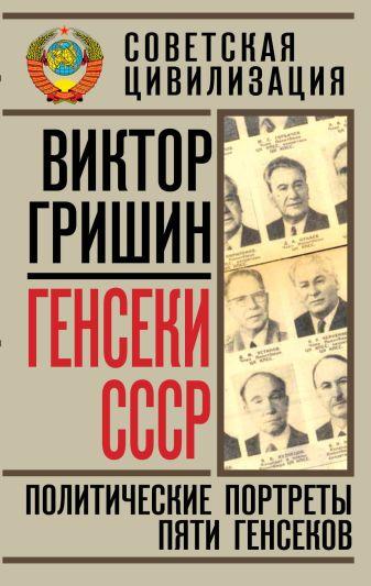 Гришин В.В. - Генсеки СССР. Политические портреты пяти генсеков обложка книги