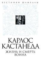 Булгаков Б. - Карлос Кастанеда: жизнь и смерть Воина' обложка книги
