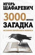 Шафаревич И.Р. - Трехтысячелетняя загадка. История еврейского вопроса' обложка книги