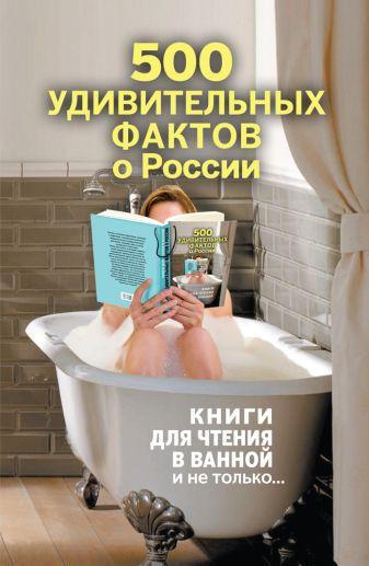 Гальчук А.П. - 500 удивительных фактов о России обложка книги