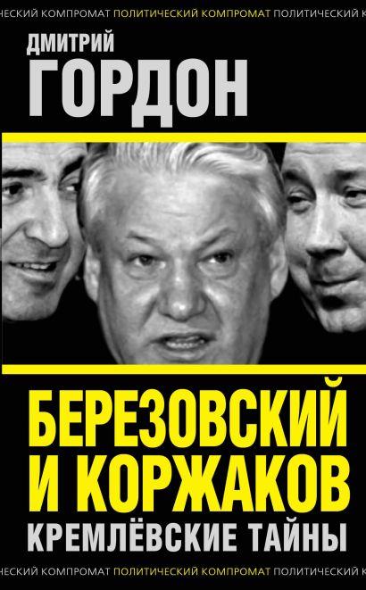 Березовский и Коржаков. Кремлевские тайны - фото 1
