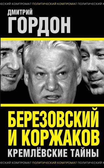 Гордон Д. - Березовский и Коржаков. Кремлевские тайны обложка книги
