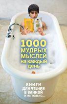 Колесник А.А. - 1000 мудрых мыслей на каждый день' обложка книги