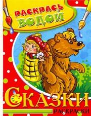 """Водная раскраска в сказках """"Маша и медведь"""". Сборник. 8 страниц-8 иллюстраций"""