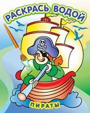 """Водная раскраска в сказках """"Пираты"""". Сборник. 8 страниц-8 иллюстраций"""