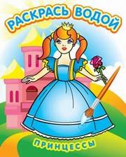 """Водная раскраска в сказках """"Принцессы"""". Сборник. 8 страниц-8 иллюстраций"""
