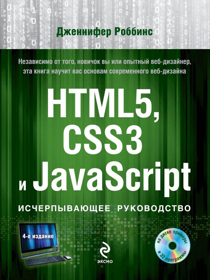 Дженнифер Роббинс - HTML5, CSS3 и JavaScript. Исчерпывающее руководство (+ DVD) обложка книги