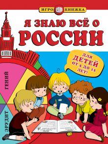 Я знаю всё о России (для детей от 5 до 12 лет)