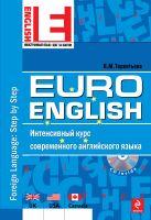 Терентьева Н.М. - EuroEnglish: интенсивный курс современного английского языка. (+CD)' обложка книги