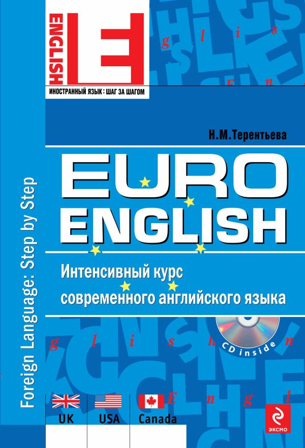EuroEnglish: интенсивный курс современного английского языка. (+CD) Терентьева Н.М.