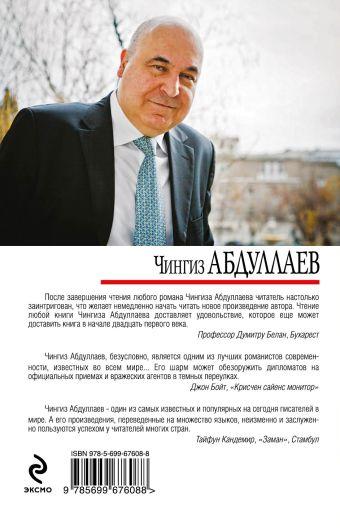 Рассудок маньяка Абдуллаев Ч.А.