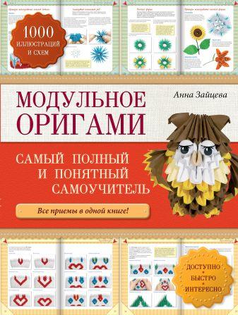 Анна Зайцева - Модульное оригами: самый полный и понятный самоучитель обложка книги