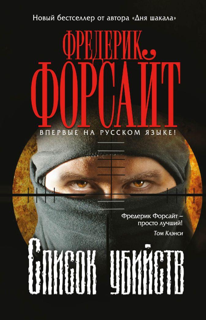 Форсайт Ф. - Список убийств обложка книги