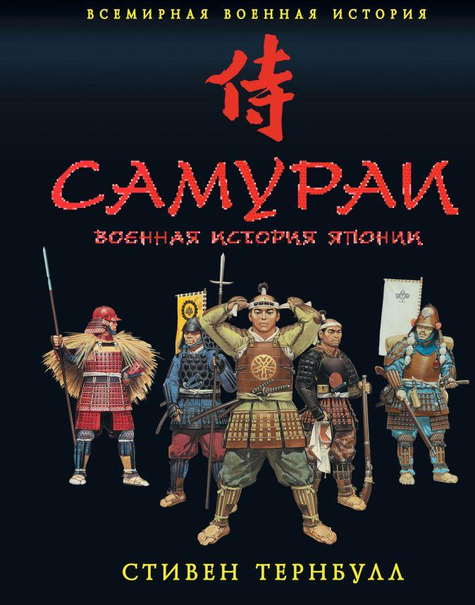 Тернбулл С. - Самураи. Военная история Японии обложка книги