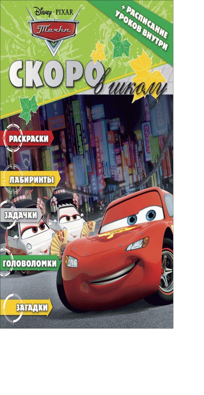 """Раскраска """"Скоро в школу"""". № РШ 1308 (""""Тачки"""")."""