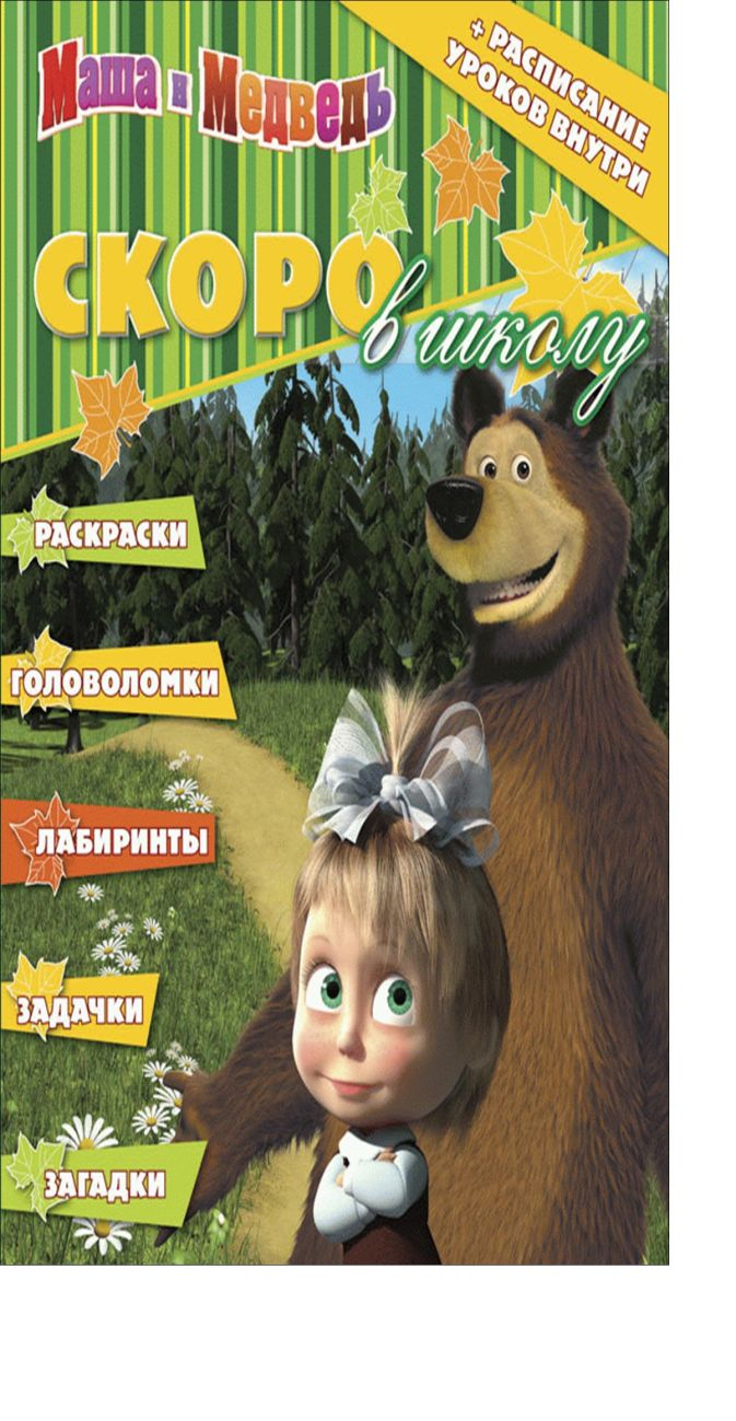"""Раскраска """"Скоро в школу"""". № РШ 1303 (""""Маша и Медведь"""")."""