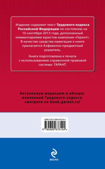Трудовой кодекс Российской Федерации. По состоянию на 10 сентября 2013 года. С комментариями к последним изменениям