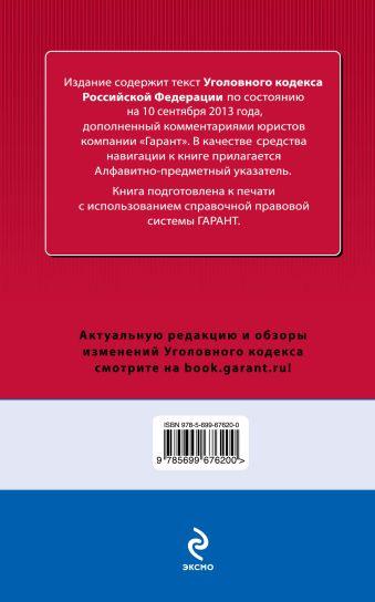 Уголовный кодекс Российской Федерации. По состоянию на 10 сентября 2013 года. С комментариями к последним изменениям