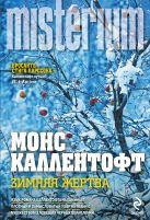Каллентофт М. - Зимняя жертва' обложка книги