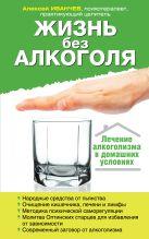 Иванчев А.В. - Жизнь без алкоголя' обложка книги