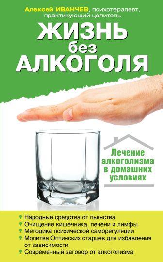 Иванчев А.В. - Жизнь без алкоголя обложка книги