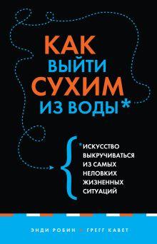 Психология общения (обложка)