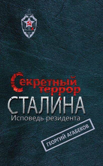 Секретный террор Сталина. Исповедь резидента - фото 1