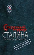 Агабеков Г. - Секретный террор Сталина. Исповедь резидента' обложка книги