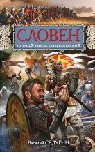 Седугин В.И. - Словен, первый князь Новгородский. Отец городов Русских' обложка книги